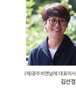 광주비엔날레 대표이사 김선정