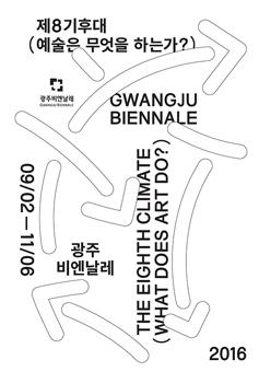 2015 광주디자인비엔날레